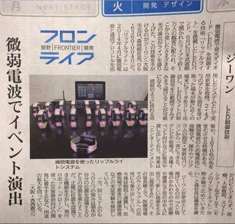 20150824-newspaper.jpg