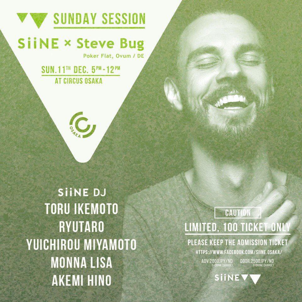 SiiNE × Steve Bug - Sunday Session
