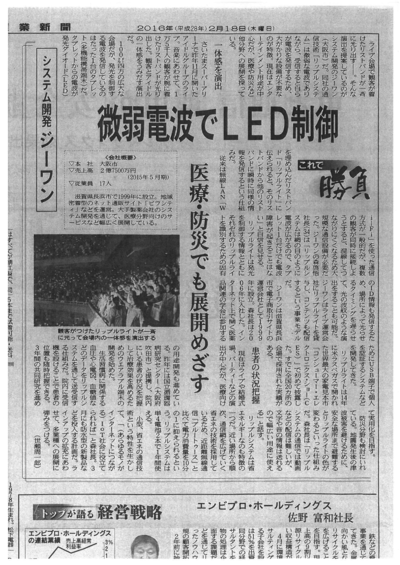 20160218-news-paper.png